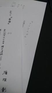 MMC稽古日誌.JPG